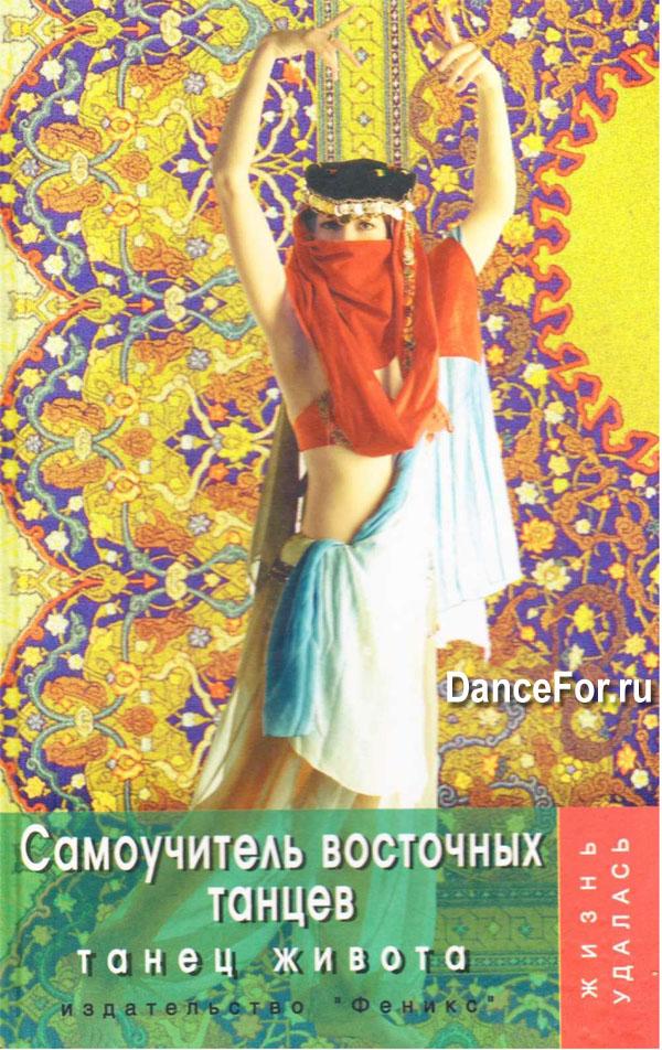 Танец страсти с востока 15 минут в день